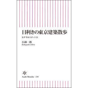 【初回50%OFFクーポン】目利きの東京建築散歩 おすすめスポット33 電子書籍版 / 小林一郎 ebookjapan