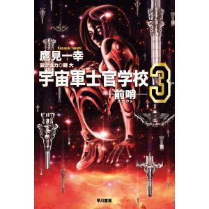 宇宙軍士官学校―前哨― (3) 電子書籍版 / 鷹見一幸|ebookjapan