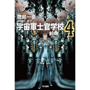 宇宙軍士官学校―前哨― (4) 電子書籍版 / 鷹見一幸|ebookjapan