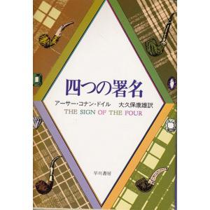 【初回50%OFFクーポン】四つの署名 電子書籍版 / アーサー・コナン・ドイル/大久保康雄|ebookjapan
