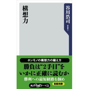 構想力 電子書籍版 / 著者:谷川浩司 ebookjapan