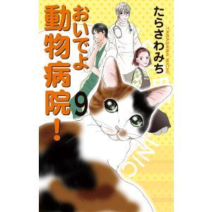 おいでよ 動物病院! (9) 電子書籍版 / たらさわみち|ebookjapan