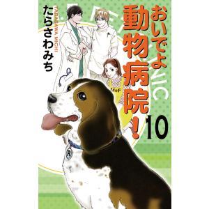 おいでよ 動物病院! (10) 電子書籍版 / たらさわみち|ebookjapan