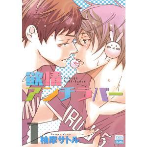欲情アンチラバー (1) 電子書籍版 / 柚摩サトル ebookjapan