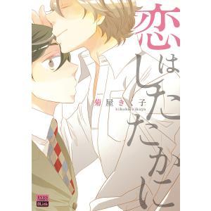 恋はしたたかに 電子書籍版 / 菊屋きく子 ebookjapan