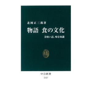物語 食の文化 美味い話、味な知識 電子書籍版 / 著:北岡正三郎|ebookjapan