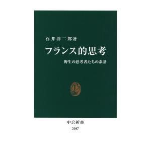 フランス的思考 野生の思考者たちの系譜 電子書籍版 / 著:石井洋二郎