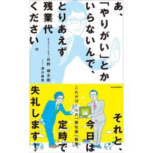 著:日野瑛太郎 出版社:東洋経済新報社 ページ数:350 提供開始日:2014/01/17 タグ:趣...