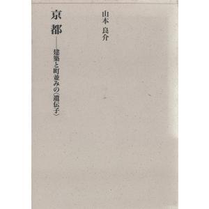 京都-建築と町並みの〈遺伝子〉- 電子書籍版 / 著:山本良介 編:建築思潮研究所|ebookjapan