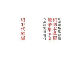 和刻本漢籍随筆集7 電子書籍版 / 編:長澤規矩也|ebookjapan