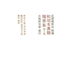 和刻本漢籍随筆集8 電子書籍版 / 編:長澤規矩也|ebookjapan