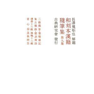 和刻本漢籍随筆集9 電子書籍版 / 編:長澤規矩也|ebookjapan