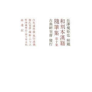 和刻本漢籍随筆集10 電子書籍版 / 編:長澤規矩也|ebookjapan