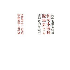 和刻本漢籍随筆集11 電子書籍版 / 編:長澤規矩也|ebookjapan