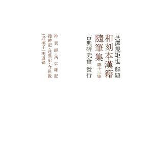 和刻本漢籍随筆集13 電子書籍版 / 編:長澤規矩也 ebookjapan