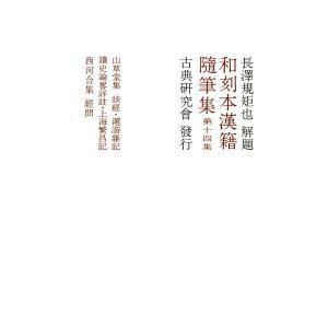 和刻本漢籍随筆集14 電子書籍版 / 編:長澤規矩也|ebookjapan