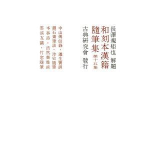 和刻本漢籍随筆集15 電子書籍版 / 編:長澤規矩也 ebookjapan
