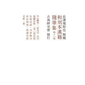 和刻本漢籍随筆集16 電子書籍版 / 編:長澤規矩也|ebookjapan
