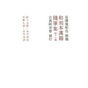和刻本漢籍随筆集17 電子書籍版 / 編:長澤規矩也|ebookjapan
