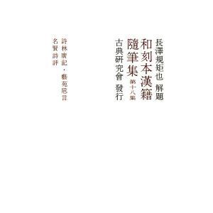 和刻本漢籍随筆集18 電子書籍版 / 編:長澤規矩也 ebookjapan