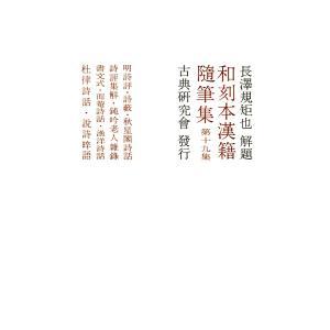 和刻本漢籍随筆集19 電子書籍版 / 編:長澤規矩也 ebookjapan