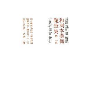 和刻本漢籍随筆集20 電子書籍版 / 編:長澤規矩也 ebookjapan