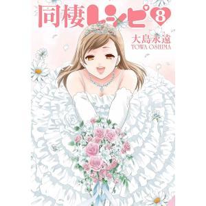 同棲レシピ (8) 電子書籍版 / 大島永遠|ebookjapan
