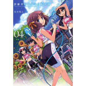 【初回50%OFFクーポン】南鎌倉高校女子自転車部 (4) 電子書籍版 / 松本規之 ebookjapan