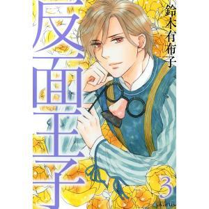 反面王子 (3) 電子書籍版 / 鈴木有布子|ebookjapan