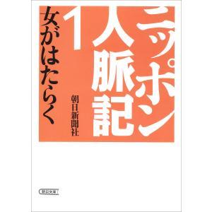 ニッポン人脈記 (1) 電子書籍版 / 編:朝日新聞社 ebookjapan