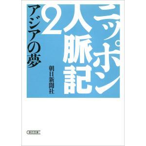 ニッポン人脈記 (2) 電子書籍版 / 編:朝日新聞社 ebookjapan