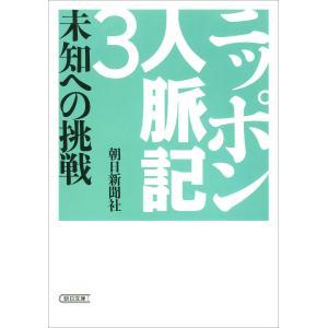 ニッポン人脈記 (3) 電子書籍版 / 編:朝日新聞社 ebookjapan