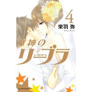 女神のリーブラ (4) 電子書籍版 / 栄羽弥|ebookjapan
