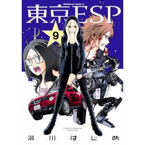 【初回50%OFFクーポン】東京ESP (9) 電子書籍版 / 瀬川はじめ ebookjapan