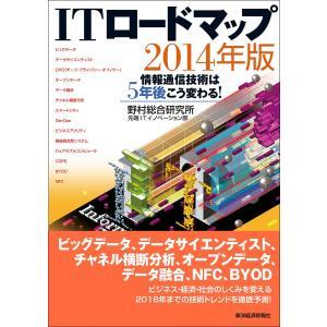 ITロードマップ 2014年版―情報通信技術は5年後こう変わる! 電子書籍版 / 著:野村総合研究所先端ITイノベーション部 ebookjapan
