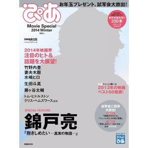 ぴあ Movie Special 2014 Winter 電子書籍版 / ぴあ Movie Special編集部|ebookjapan