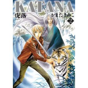 KATANA (2) 虎落 電子書籍版 / 著者:かまたきみこ|ebookjapan