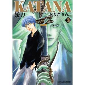 KATANA (3) 妖刀 電子書籍版 / 著者:かまたきみこ|ebookjapan