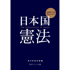 ビギナーズ 日本国憲法 電子書籍版 / 編:角川学芸出版