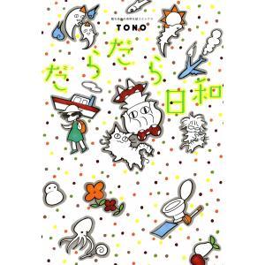 だらだら日和 (1) 電子書籍版 / TONO|ebookjapan