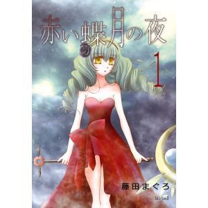 赤い蝶月の夜 (1) 電子書籍版 / 藤田まぐろ|ebookjapan