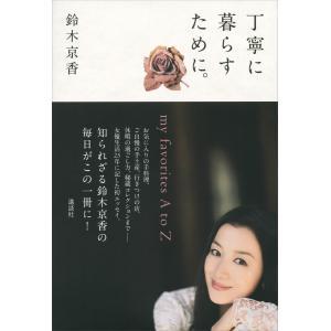 丁寧に暮らすために。 my favorites A to Z 電子書籍版 / 鈴木京香