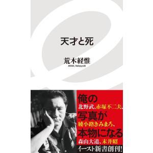 天才と死 電子書籍版 / 荒木経惟|ebookjapan