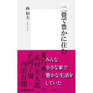 二畳で豊かに住む 電子書籍版 / 西和夫|ebookjapan