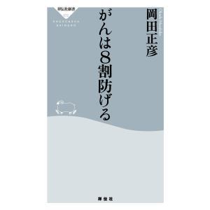 がんは8割防げる 電子書籍版 / 岡田正彦|ebookjapan