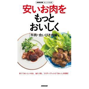 【初回50%OFFクーポン】NHK出版 あしたの生活 安いお肉をもっとおいしく[牛肉・合いびき肉編] 電子書籍版 / NHK出版(編)|ebookjapan