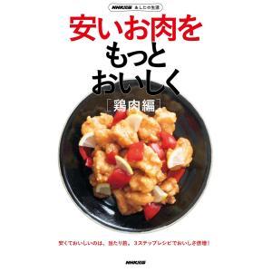 【初回50%OFFクーポン】NHK出版 あしたの生活 安いお肉をもっとおいしく[鶏肉編] 電子書籍版 / NHK出版(編)|ebookjapan