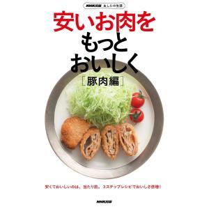 【初回50%OFFクーポン】NHK出版 あしたの生活 安いお肉をもっとおいしく[豚肉編] 電子書籍版 / NHK出版(編)|ebookjapan