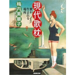 【初回50%OFFクーポン】現代歌枕―歌が生まれる場所 電子書籍版 / 梅内美華子(著)|ebookjapan