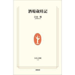 酒場歳時記 電子書籍版 / 吉田類(著) ebookjapan